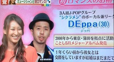 【悲報】浅田舞、シクラメン・DEppaと破局していた