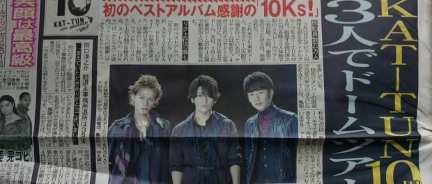 KAT-TUN、田口淳之介の脱退日が3月末に決定 その後3人で10周年ドームツアー開催 4人でライブを行う予定はない模様
