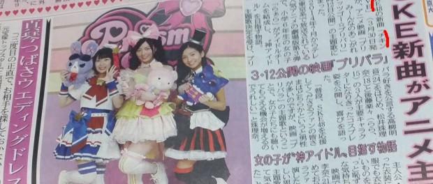 中スポがやらかすwwww 「プリパラ」主題歌に決定したSKE48の新曲タイトルを誤報