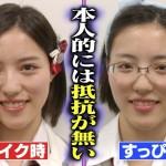 NMB48井尻晏菜のすっぴんがヤバすぎるwwwwwwwwwwww