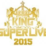 キングレコード初のアニソンフェス「KING SUPER LIVE 2015」開催決定!日程は6月20日・21日、会場はさいたまスーパーアリーナ