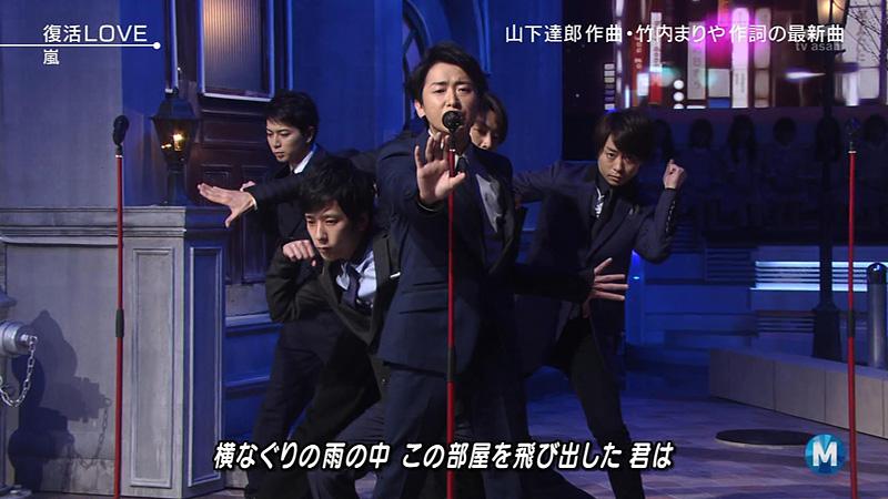 Mステ-嵐-復活LOVE-01