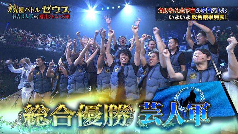 櫻井翔のジャニーズ軍VS有吉弘行の芸人軍-究極バトルゼウス-第2回-03