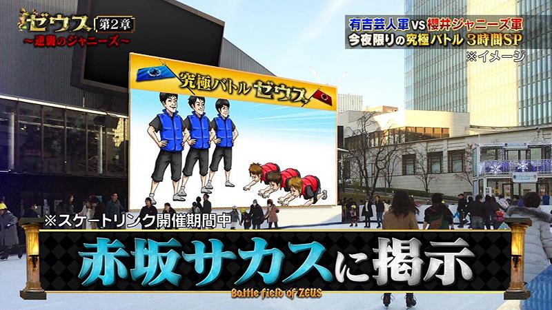 櫻井翔のジャニーズ軍VS有吉弘行の芸人軍-究極バトルゼウス-第2回-02