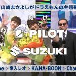 Mステ、来週2月19日放送回の出演者と曲目を発表!山崎まさよし Sexy Zone 家入レオ KANA-BOON Charisma.com