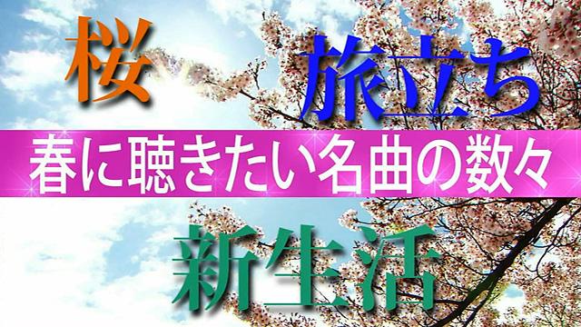 FNSうたの春まつり-01