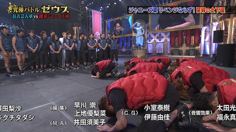 櫻井翔のジャニーズ軍VS有吉弘行の芸人軍-究極バトルゼウス-第2回-07
