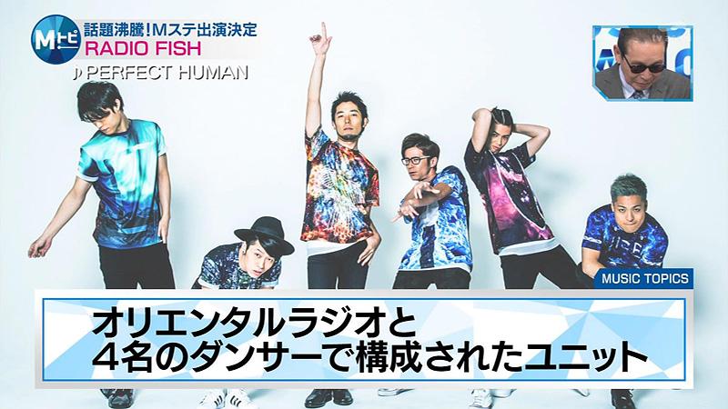 Mステ-radio-fish-出演決定-01