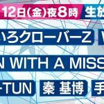 Mステ、来週2月12日放送回の出演者と曲目を発表!ももクロ WaT マンウィズ KAT-TUN 秦基博 手嶌葵