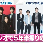 Mステ、来週2月26日放送回の出演者と曲目を発表!嵐 TOKIO AI 水曜日のカンパネラ 乃木坂46