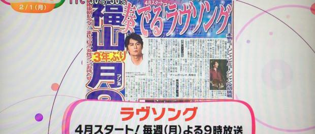福山雅治が月9の恋愛ドラマ「ラヴソング」の主演に決定wwwwwwwww ヒロインは後日発表予定
