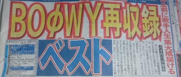 氷室京介、ベストアルバム『L'EPILOGUE』発売決定!BOOWY時代の曲も収録するってよ、やったぜ