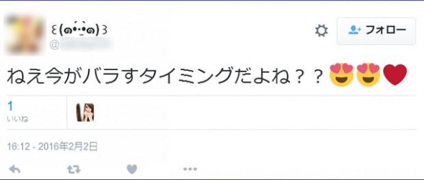 狩野英孝に第3の女出現wwwwwww 地方妻がTwitterでLINEを流出させ、泥沼状態にwwwwwww