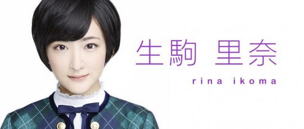 【悲報】乃木坂46(AKB48兼任)生駒里奈、本日2月27日のMステは不参加…代わりに北原里英が出演か??