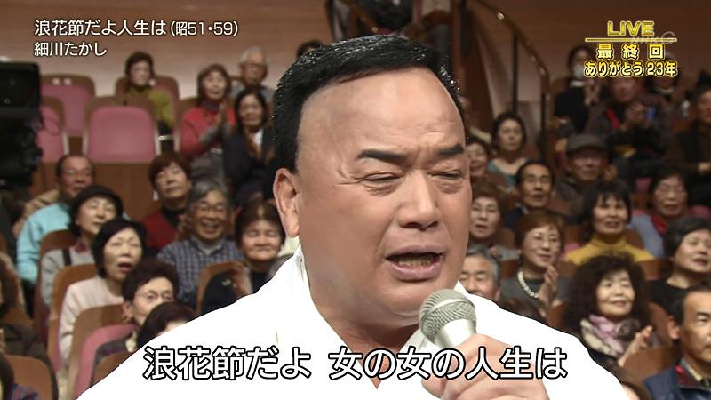 歌謡コンサート 最終回 01