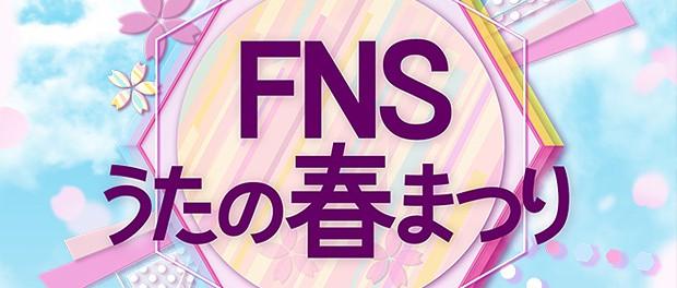 FNS うたの春まつり、出演者第1弾発表 クソメンツすぎだろwwwwwwww