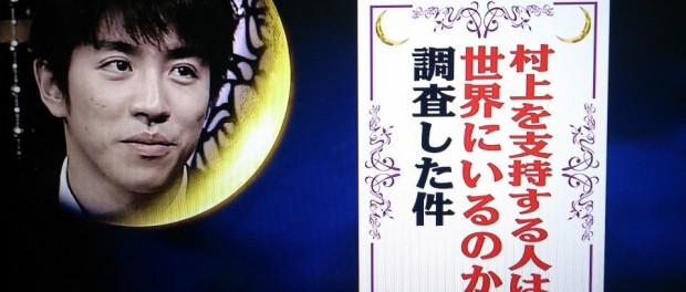 日テレ「月曜から夜ふかし」が3月で終了するとのツイートが拡散される 尚、ガセ情報 関ジャニ・村上信五出演番組