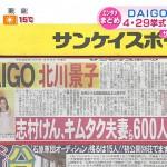 DAIGO&北川景子、4月29日に結婚式を行うことが判明!!hydeや木村拓哉も招待される模様