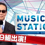 Mステ、来週3月17日放送回の出演者と歌う曲を発表 Anly+スキマスイッチ=、木村佳乃、三代目JSB、加藤ミリヤ/屋比久知奈 他9組