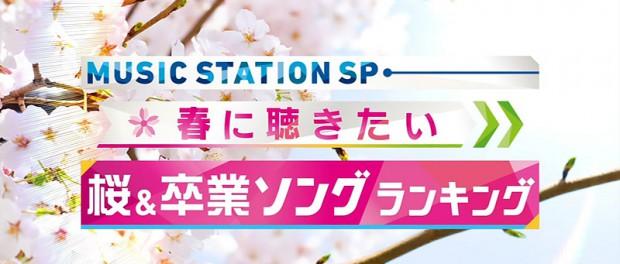 Mステ3時間スペシャル 春に聴きたい 桜&卒業ソング ランキング 2016年3月25日放送 ※随時更新