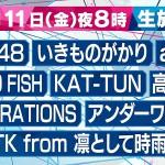 Mステ、次回は3月11日!出演者と曲目を発表 AKB48 RADIO FISH いきものがかり aiko KAT-TUN 高橋優 GENERATIONS アンダーワールド TK from 凛として時雨