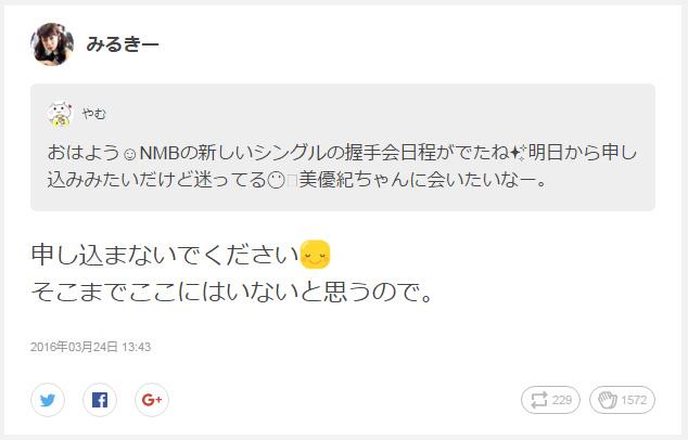みるきー(NMB48)のトーク-I-755