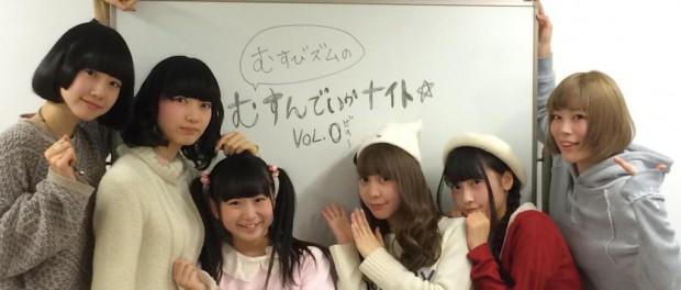 きゃりーぱみゅぱみゅの事務所のアイドルグループ「むすびズム」が可愛い