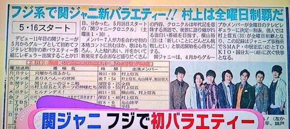 関ジャニ∞、フジテレビで新番組『関ジャニ∞クロニクル』が5月16日スタート 放送は毎週土曜日13:30~14:00