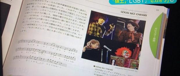 高校の音楽の教科書にセカオワのRPGが載るらしいぞ!! やったぜ
