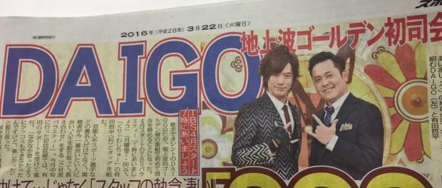 DAIGOが初司会 TBSバラエティー「7時にあいましょう」4月スタート