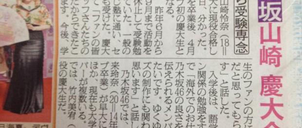 乃木坂46山崎怜奈が慶応大学に現役合格 センター試験も受けていた