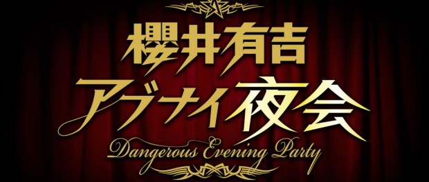 TBS「櫻井有吉のアブナイ夜会」、地味にタイトル変更し「櫻井・有吉THE夜会」へ ダサすぎワロタ