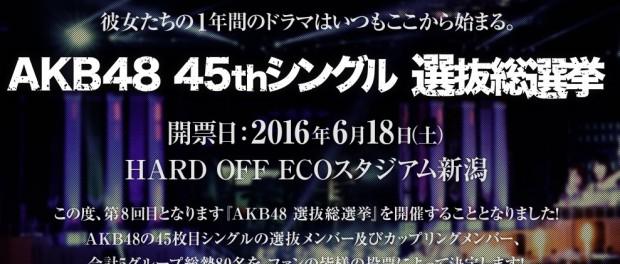 AKB総選挙、今年は新潟で開催決定 → 早くも新潟市のホテルが埋まった模様wwwwwww