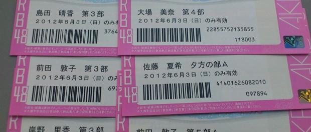 なんでアイドルの握手券だけを単体で売っちゃいけないの?