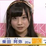 SKE48・柴田阿弥、大学留年でミュージカル主演降板wwwww