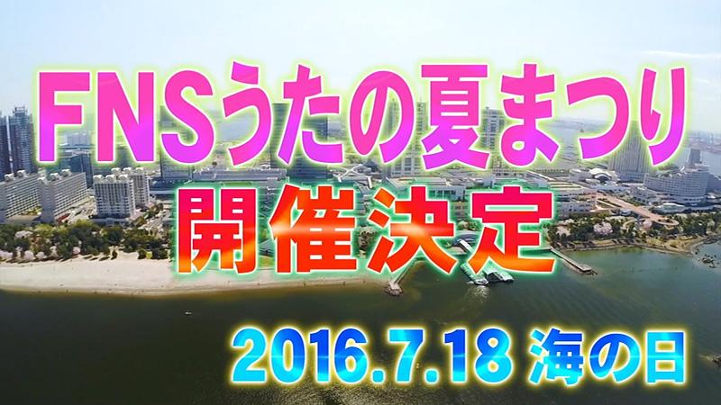 FNSうたの夏まつり2016-02
