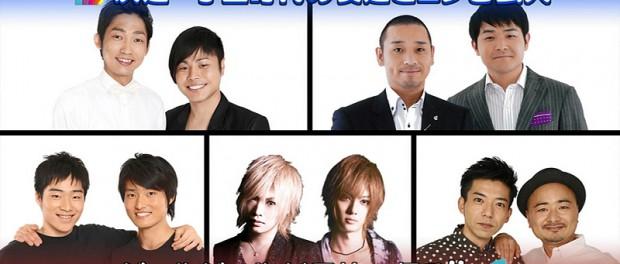 3月31日放送のアメトークに金爆・鬼龍院翔と喜矢武豊が出演 学生時代の友達とコンビ組んでる芸人