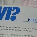 【悲報】音楽雑誌「ワッツイン」2016年4月号で休刊 最後の表紙は三代目 J Soul Brothers
