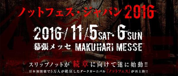 Slipknot主催フェス「KNOTFEST JAPAN 2016」開催決定!11月5日・6日 2days