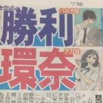 『ハルチカ』実写映画化決定!SexyZone佐藤勝利&橋本環奈のW主演