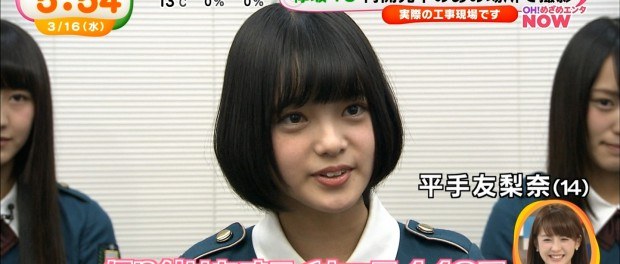 欅坂46のセンター平手友梨奈ちゃんがブスすぎるwwwww(画像あり)