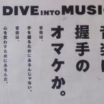 「音楽は、握手のオマケだ。」ディスクユニオンのポスターに対抗したタワレコのコラ画像が話題に