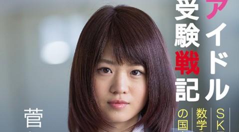 元SKE48菅なな子、数学0点から名古屋大学合格までを綴った電子書籍を発売