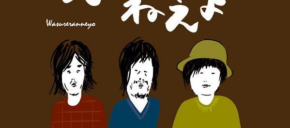 最近の邦楽のバンド名wwwwwwwwwwwww