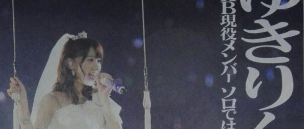 AKB48・柏木由紀さん、全国ソロツアー開催決定wwwwww