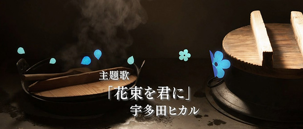 宇多田ヒカルの新曲「花束を君に」解禁されたけど(動画あり)