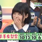 欅坂46センターの平手友梨奈、右目が常に充血している模様 結膜母斑か?