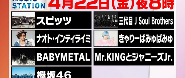 Mステ、来週4月22日放送回の出演者と曲目を発表 欅坂46 スピッツ 三代目 J Soul Brothers BABYMETAL Mr.KINGとジャニーズJr. ナオト・インティライミ きゃりーぱみゅぱみゅ