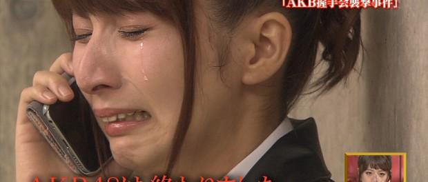 【衝撃事実】高橋みなみ、AKB48握手会襲撃事件の直後、秋元康に「AKB48は終わった」と電話していた 秋元も解散を考えていた(金スマ)