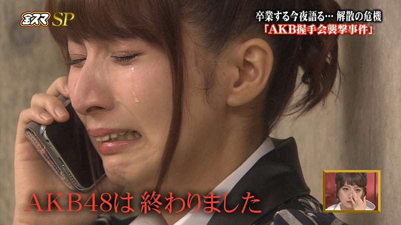 中居正広のキンスマ AKB48 襲撃事件